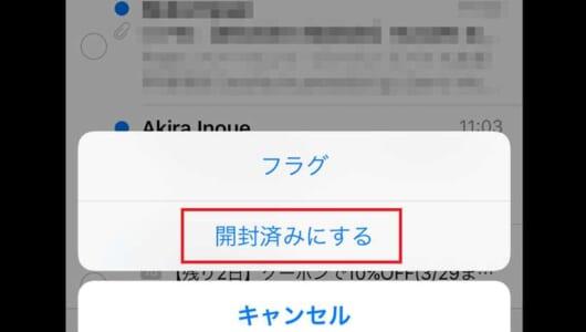 【iPhone】溜まったメール、そのままにしてない? 未読メールを一気に開封する便利テク