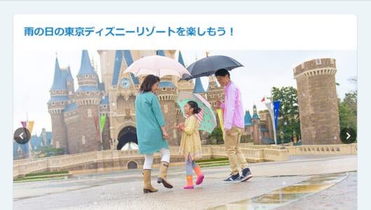 降水確率100%だと入場料が無料に!? 梅雨を楽しく過ごせる「雨の日キャンペーン」