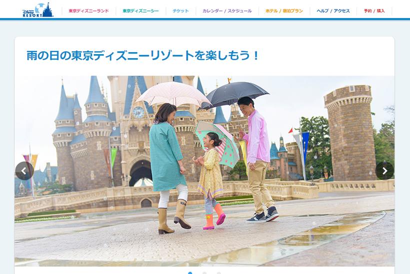 出典画像:「東京ディズニーリゾート」公式サイトより。