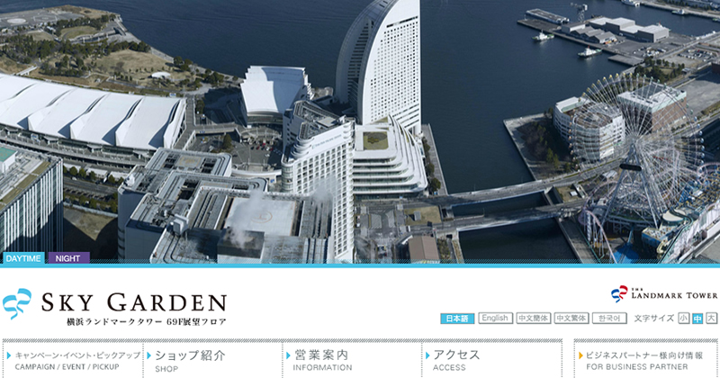 出典画像:「横浜ランドマークタワー スカイガーデン」公式サイトより。