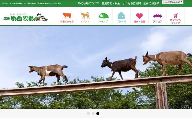 出典画像:「成田ゆめ牧場」公式サイトより。