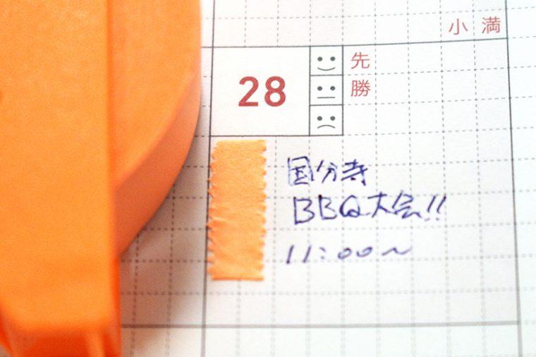 ↑日付のマーク用にも使える。蛍光色なので目立つのは間違いない