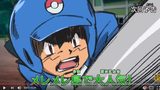 5月25日のアニメ『ポケモン』が神回確定と話題に! 『巨人の星』オマージュの作画・動き、星 飛雄馬の声優・古谷徹も登場
