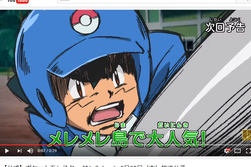出典画像:ポケモン公式YouTubeチャンネルより。