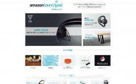 Amazon Launchpadとは何? スタートアップ企業の製品がポチれる「少し先の未来」のショッピングモール
