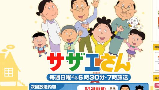 アニメ視聴率ランキングに異変! 1位「サザエさん」……6位「ちびまる子ちゃん」の間に入り込んだ4作品とは?