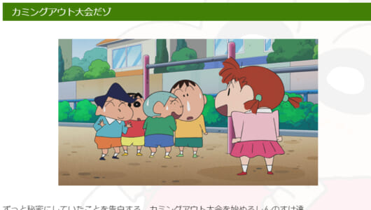 「クレヨンしんちゃん」のカミングアウト回に「その気持ちわかるぞ」の声! アニメファンから共感を得た風間くんの悩みとは?