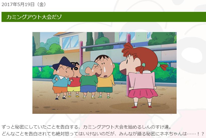 出典画像:テレビ朝日「クレヨンしんちゃん」公式サイトより。