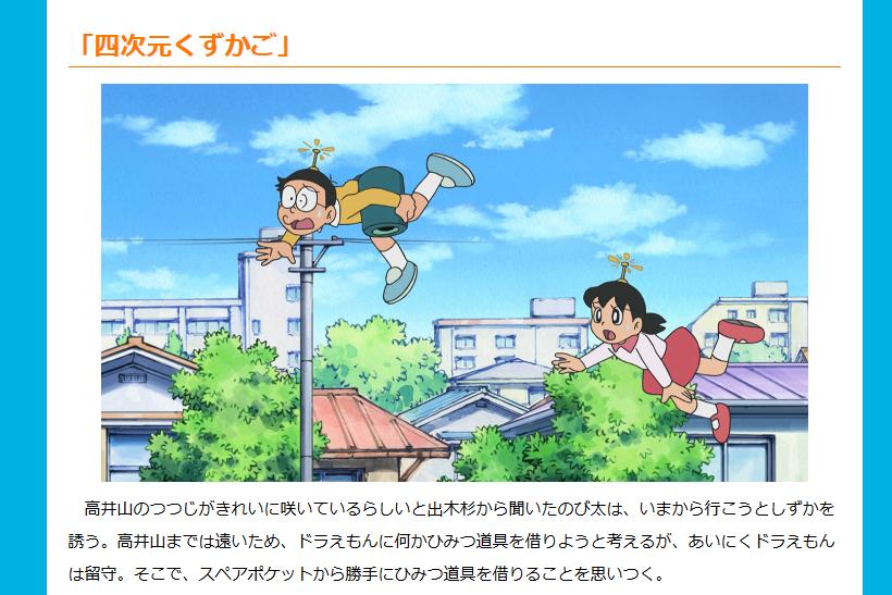 出典画像:「ドラえもん」テレビ朝日公式サイトより。