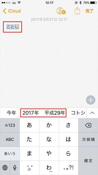 20170524_y-koba_iPhone (2)