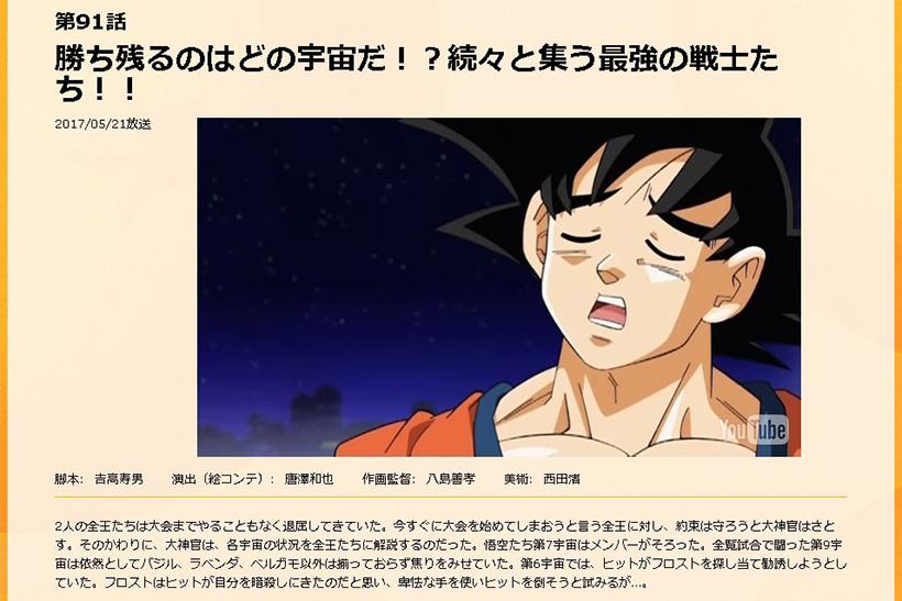 出典画像:『ドラゴンボール超』東映アニメーション公式サイトより(以下:同)