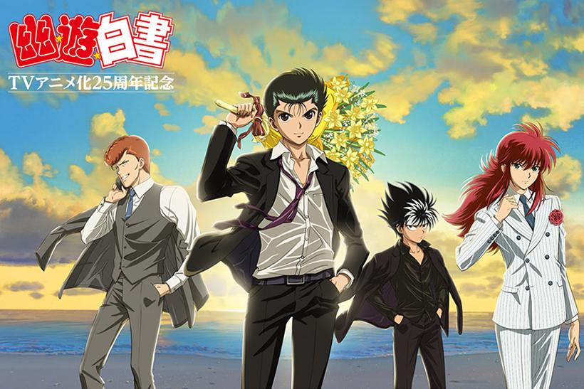 出典画像:「幽☆遊☆白書TVアニメ化25周年記念」公式ホームページより。