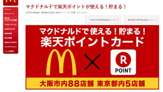 マクドナルドの「楽天ポイント」導入が話題に! 有名店舗で使えるポイントサービスの種類を紹介