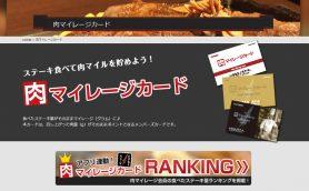 2kgのステーキを毎日食べる人もいる? 「いきなり! ステーキ」の「肉マイレージカード」ランキング上位者が話題に!