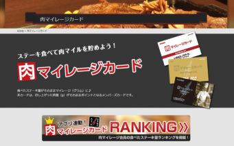 出典画像:いきなり! ステーキ公式サイトより。
