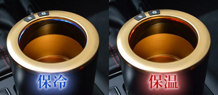 ↑ボタンひとつで保冷と保温に切り替え可能