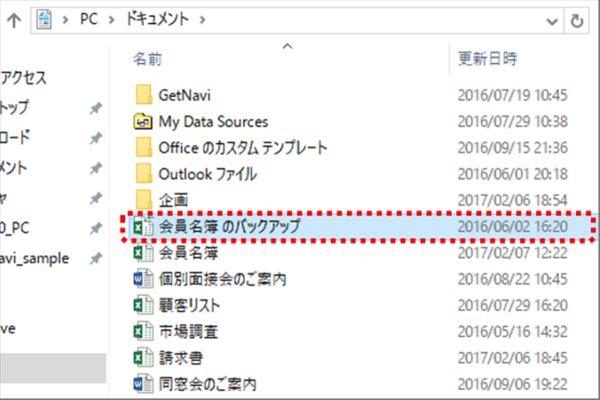 20170529_y-koba_Excel_R