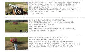 TOKIOが巨大「ポンポン銃」を作成! 「また兵器を作ってしまった」「完全に攻城兵器」と大反響