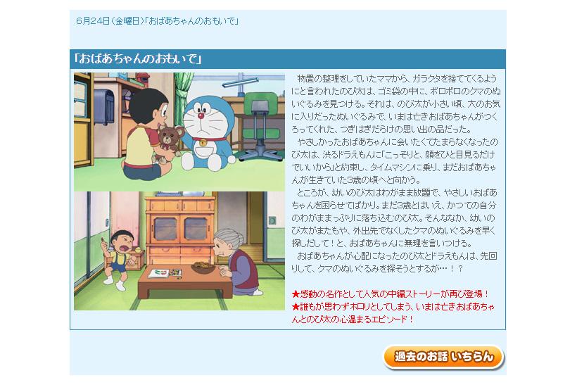 出典画像:テレビ朝日『ドラえもん』公式サイトより