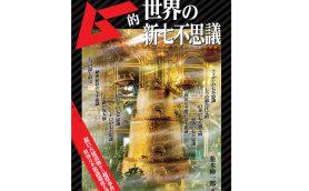 UMAにUFO、秘密結社に隠し財宝…古今東西7×10のミステリーを収録する「ムー的 世界の新七不思議」発売!