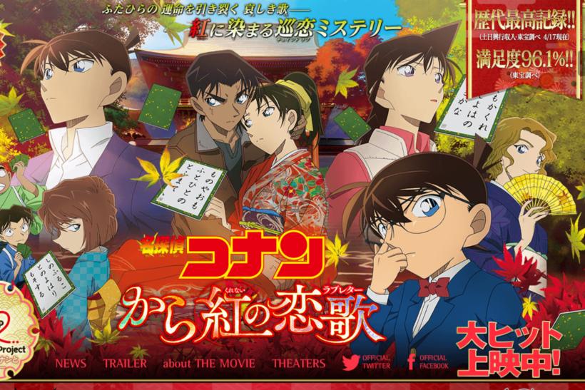 出典画像:劇場版「名探偵コナン から紅の恋歌(ラブレター)」公式サイトより。
