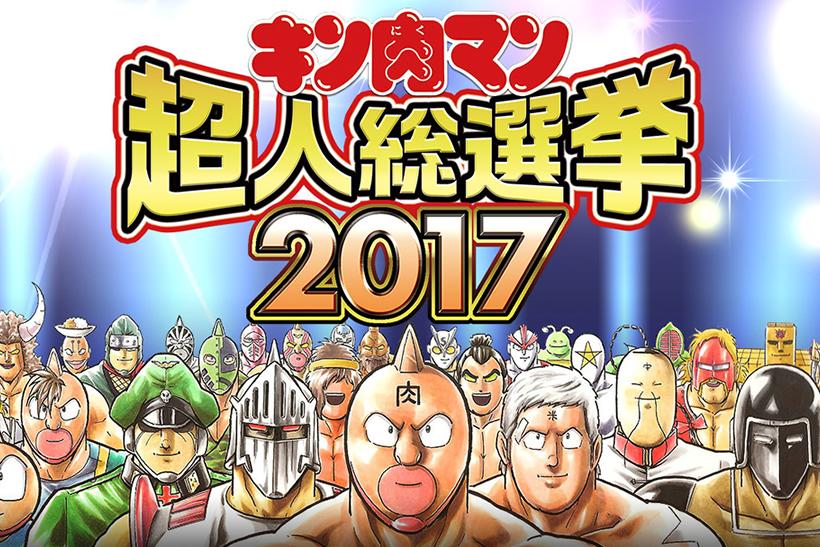出典画像:「キン肉マン超人総選挙2017」公式サイトより。