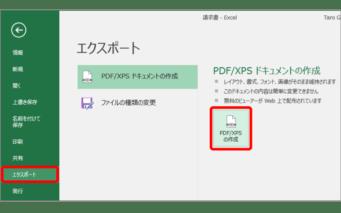 20170601_y-koba_Excel
