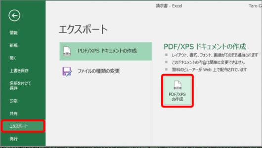 【エクセル】ファイル共有時は「PDFデータ」に変換すべし!作成者名などがダダ漏れになるリスクを回避しよう