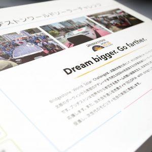 Bridgestone-World-Solar-Challenge_39