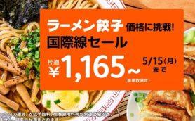 """片道運賃1165円で海外旅行!? ジェットスターが国際線セールで""""ラーメン餃子価格に挑戦!"""