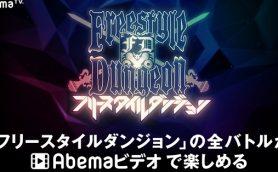 """『フリースタイルダンジョン』""""神回""""をチェック! 初回から最新回までAbemaビデオで公開"""