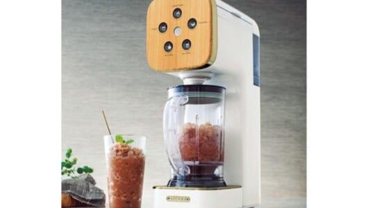 家でも喫茶店のあの味が実現! 冷た~いコーヒー専用モードを持つ「夏のコーヒー家電」3選