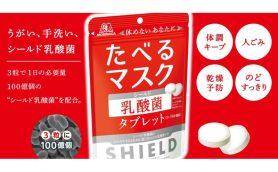 「たべるマスク」大ヒット! なぜいま乳酸菌食品がブームなのか