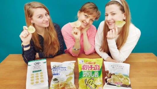 【実験】実はじゃがいも消費量世界一のベラルーシ人が最も好きな日本のポテトチップスはどれ?