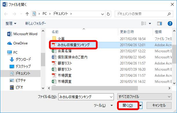 word pdf 変換 かぎかっこ