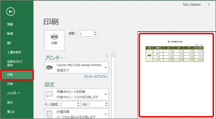 エクセル 印刷 設定 固定