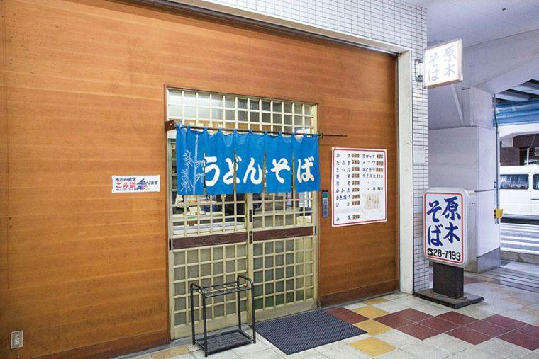 ↑お品書きと看板、のれんだけの端正な外観。駅前で静かに営業する同店を慕う常連客は多い