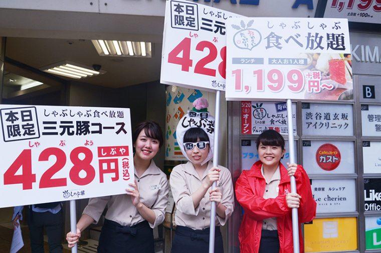↑オープン当日は税込428(シブヤ)円で食べ放題コースを提供という企画も!