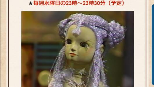 NHKも「ついに願いが叶いました」と大興奮! 『プリンプリン物語』の再放送が決定
