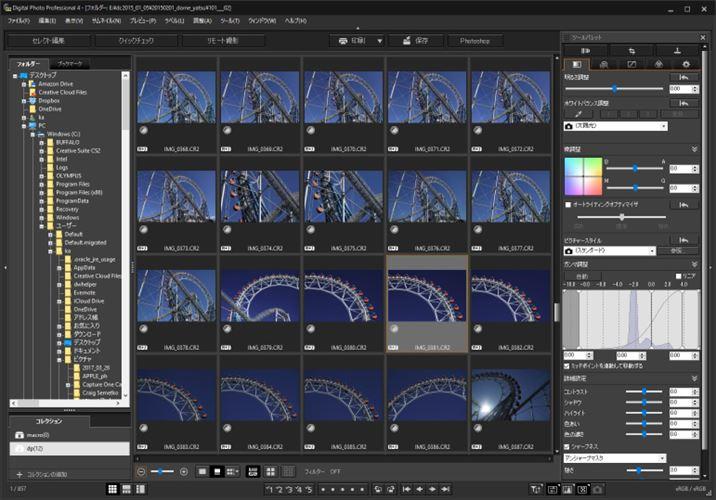 ↑メイン画面では、画像の整理分類ができるほか、複数の画像をまとめて補正することも可能だ