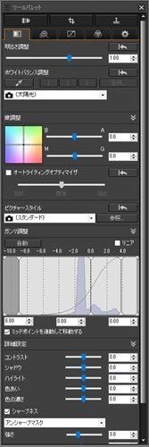 ↑基本調整ツールパレット。下段にある「詳細設定」は、「ピクチャースタイル」の詳細設定であり、カメラ上で設定する詳細設定と同等の機能になる