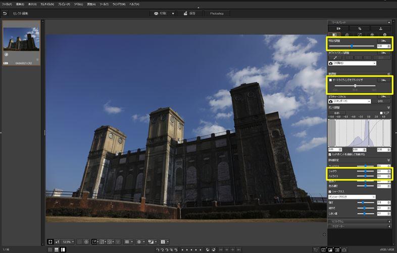 ↑調整前の写真。影になった部分がやや暗く、建物のディテールがよく見えない