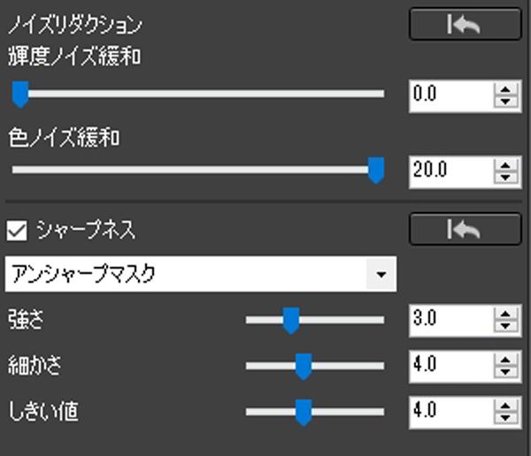 ↑ディテール調整ツールパレットのノイズリダクション調整箇所