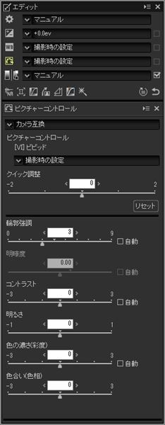 ↑エディットパネル。左上に並んだ各機能の小さなアイコンをクリックすると、それぞれの詳細設定用の「調整パレット」がその下に表示される