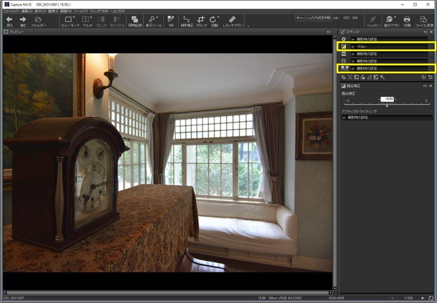 ↑元の写真。室内はやや影になっていて暗い印象が残る。「露出補正」と「トーン(ディテール)」によって明るさを調整していく