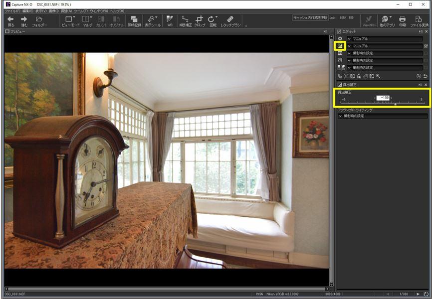 ↑「露出補正:+1.5」に設定すると、写真全体が明るくなった。ただし、その結果窓の外は白とびしている