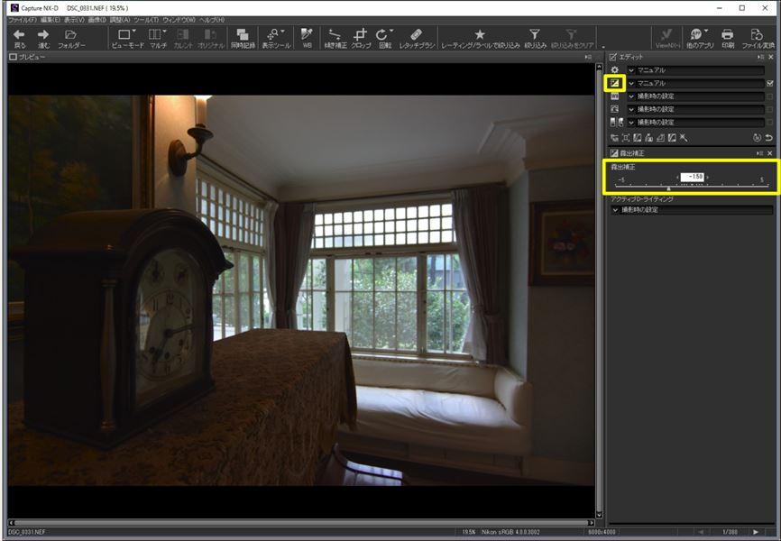 ↑「露出補正:-1.5」に設定すると、写真全体が暗くなった。室内は暗いが、窓から見える屋外は適正だ