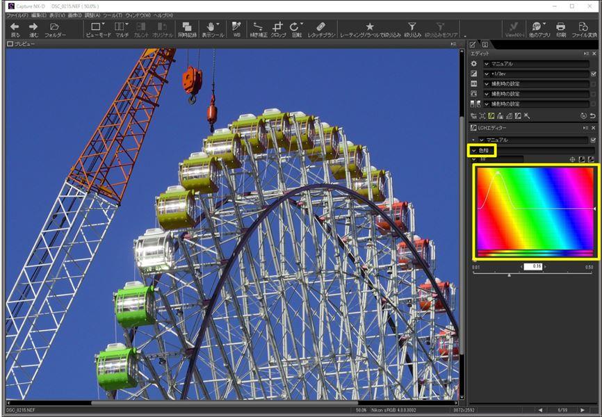 ↑チャンネル「色相」を選んだ場合は、特定の色の色相を変更することができる。ここではオレンジ色のゴンドラの色相を変更。カーブ頂点の位置を高低することで色味か変わる