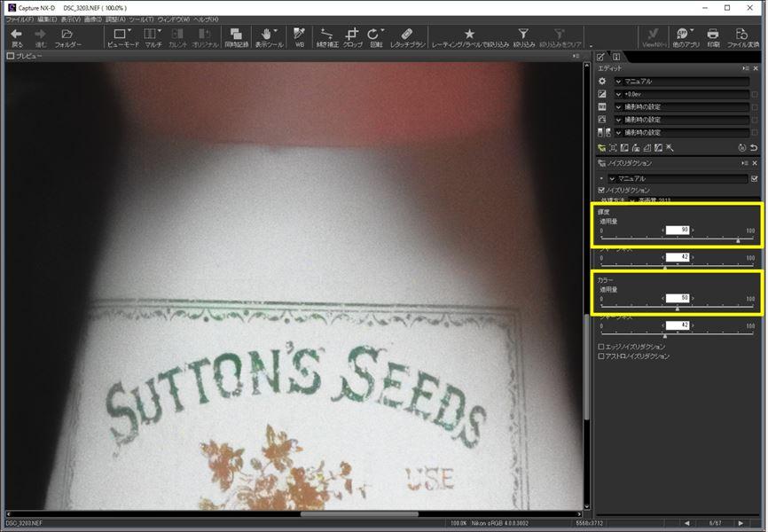 ↑さらに、「輝度:90」「カラー:50」に設定。画像が滑らかになりすぎて、解像感が損なわれてしまった。シャープネスを上げたり、輝度ノイズの適用量を下げたりしよう