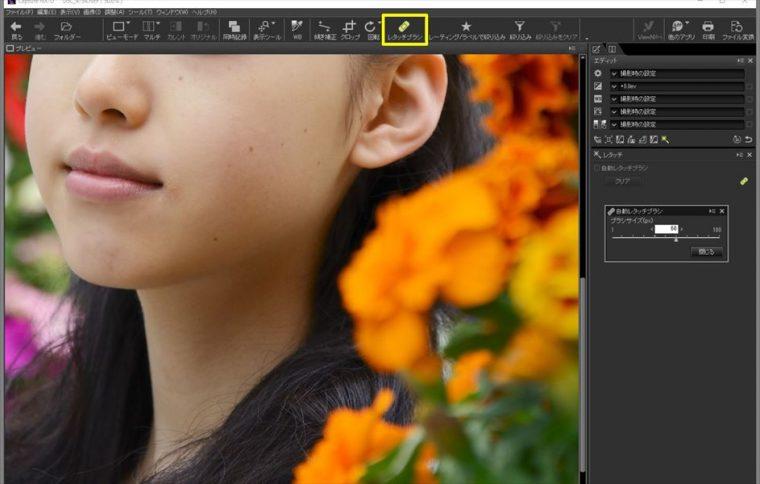 ↑元の写真。顔のホクロが目立つのでレタッチブラシを使って消していく。まずは、ツールバーから「レタッチブラシ」をクリック